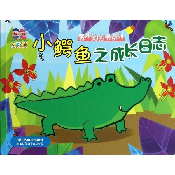 鳄鱼怎么折图解