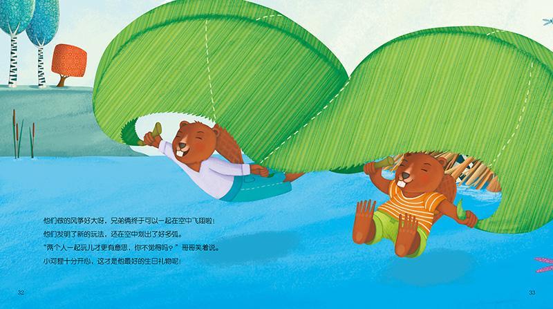 青春与动漫绘本 绘本  内容简介 河狸爸爸和妈妈们组织了一场盛大的图片