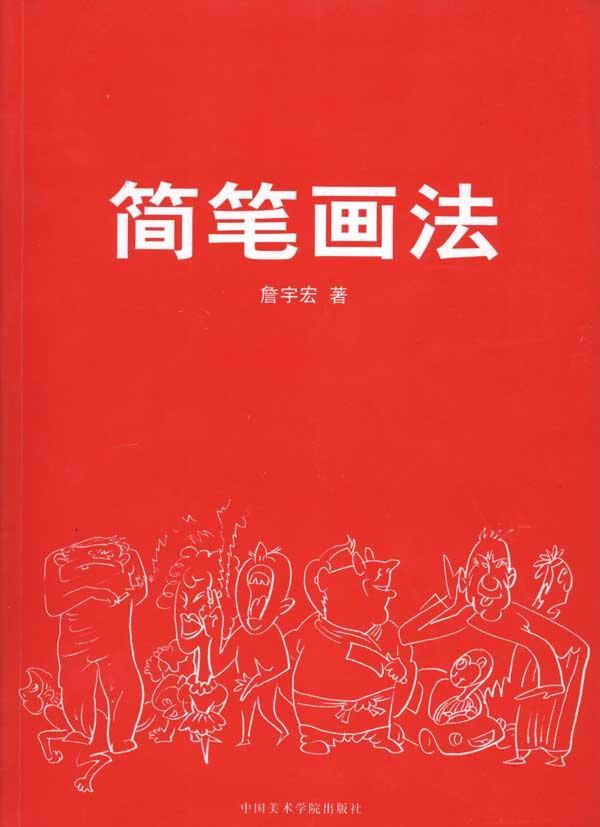 ㄍ简笔画法》詹宏宇,中国美术学院出版社