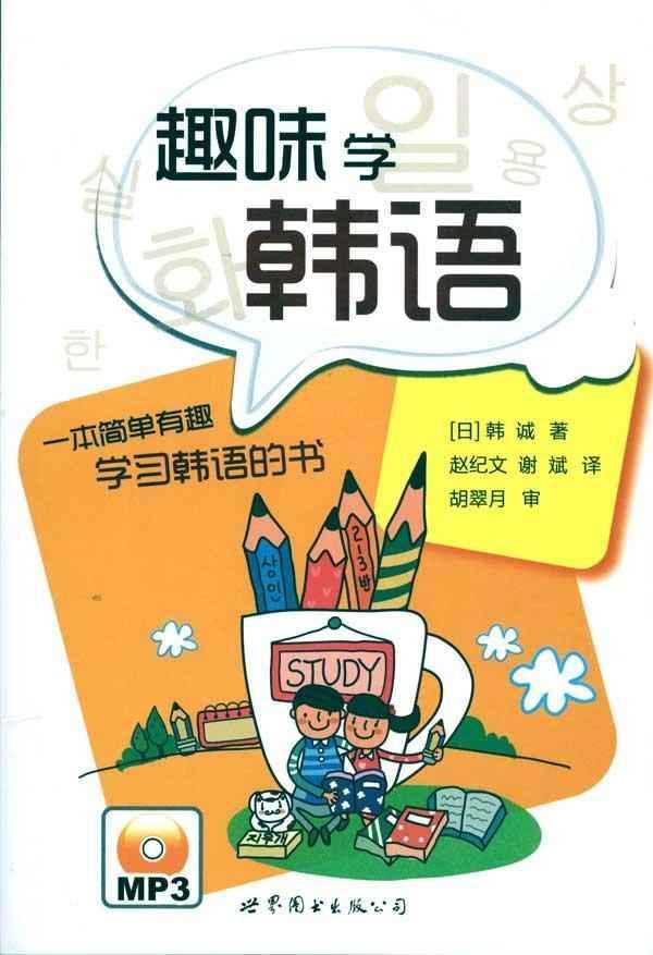 很多和韩语相关的书籍不断问世