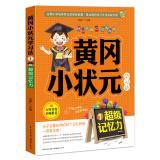 黄冈小状元学习法(1)(超级记忆力)