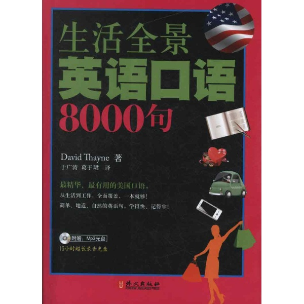 生活全景英语口语8000句-(美)塞耶-普及性英语学习