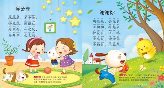 可爱动物 3字儿歌大声读 张春明 少儿 书籍