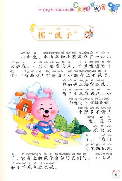 《儿童睡前故事(彩绘版)》()【简介|评价|摘要|在线