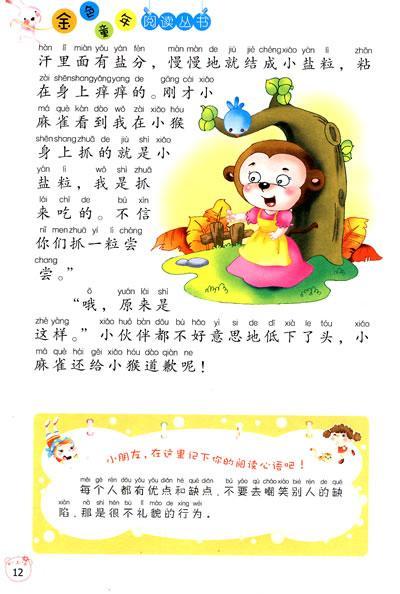 儿童睡前故事(彩绘版)
