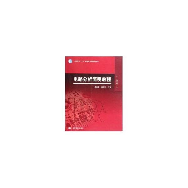 电路分析简明教程(第2版)-侠名-大学-文轩网