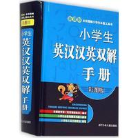 小学生英汉汉英双解手册(彩图版)