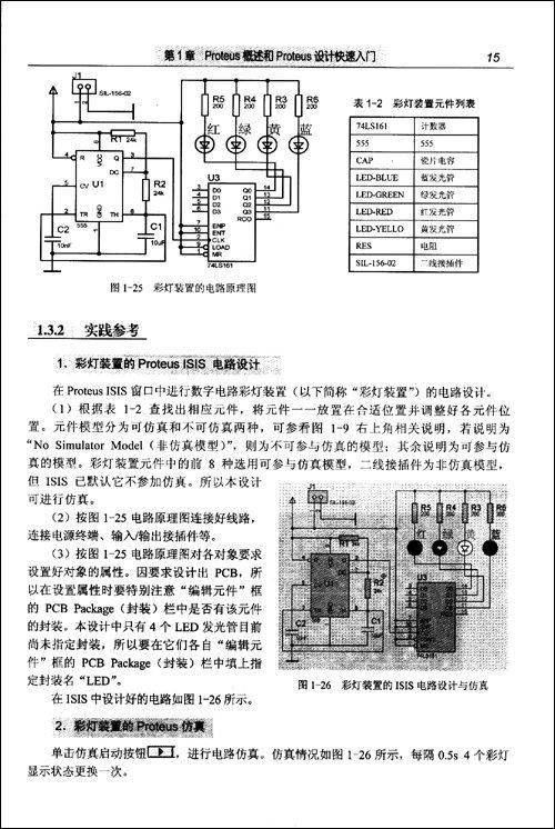 """4.2 """"简易电子秒表""""的pcb设计12.5 实践12:""""流水灯""""的pcb设计12.5."""