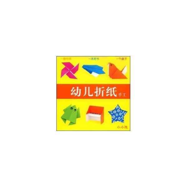 简单折纸大全图解中文版