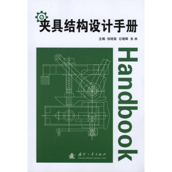 夹具结构设计手册