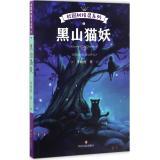 校园树精灵(3)(黑山猫妖)