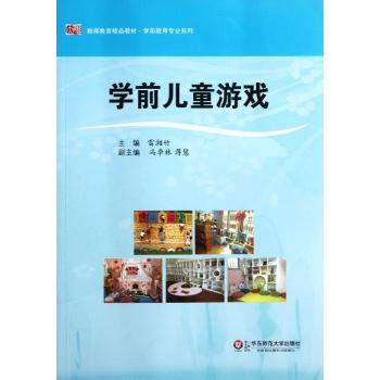 学前儿童游戏(雷湘竹)-雷湘竹-教育-文轩网