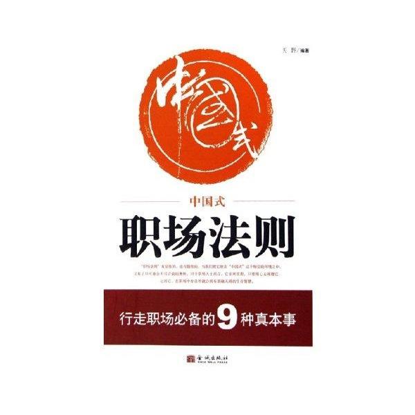 中国式职场法则图片
