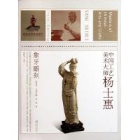 象牙雕刻:中国工艺美术大师/杨士惠