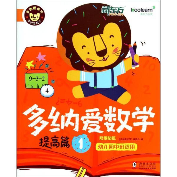 少儿 幼儿启蒙 认知  幼儿园中班适用多纳爱数学(1)提高篇  定  价