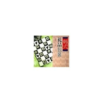 韩式礼品包装- 田蓉蓉