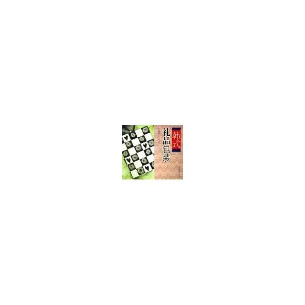 韩式礼品包装-田蓉蓉,左佳著-平面设计-文轩网