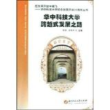 华中科技大学跨越式发展之路