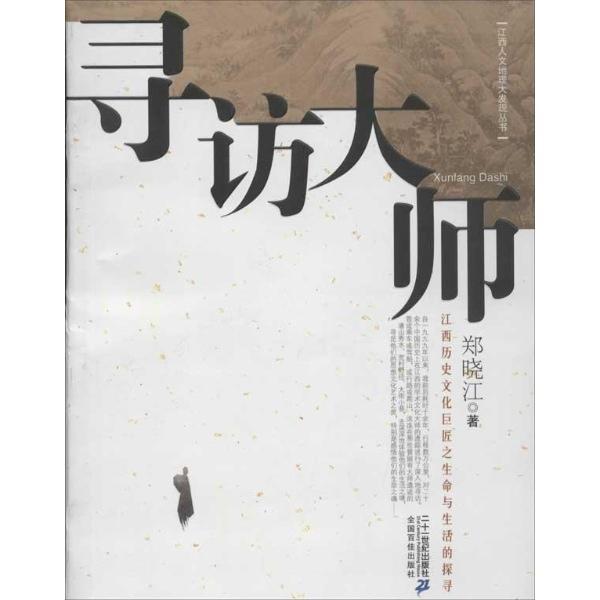 寻访大师,以行万里路印证读万卷书的思想散记 - 明藏菩萨 - 上塔山房de博客