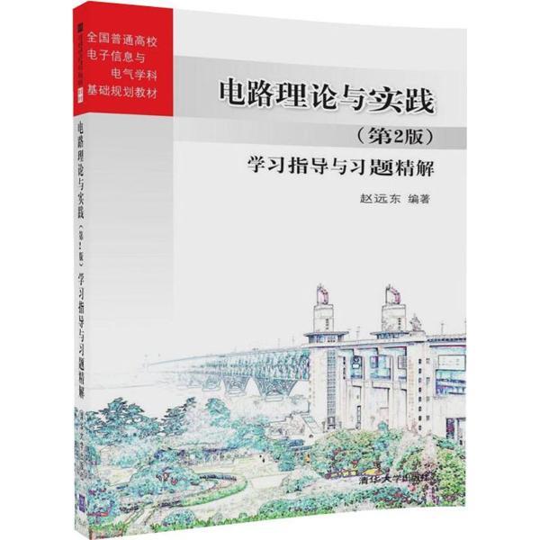 电路理论与实践(第2版)/赵远东/学习指导与习题精解