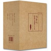 张爱玲全集2012年全新修订版:小说集5卷(精美盒装)