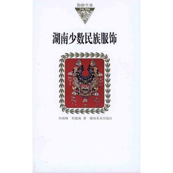 湘西少数民族服饰花纹