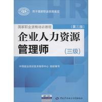企业人力资源管理师(第3版)(三级)