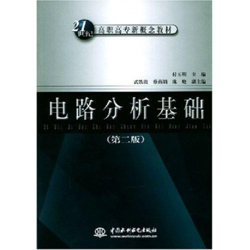 电路分析基础 (第二版)(21世纪高职高专新概念教材)