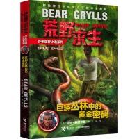 荒野求生少年生存小说系列•巨蟒丛林中的黄金密码