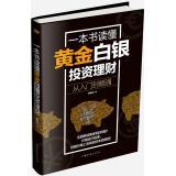 一本书读懂黄金白银投资理财:从入门到精通