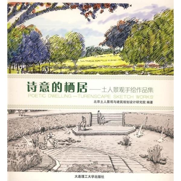 沈阳白塔公园景观设计 云南野生动物园旅游