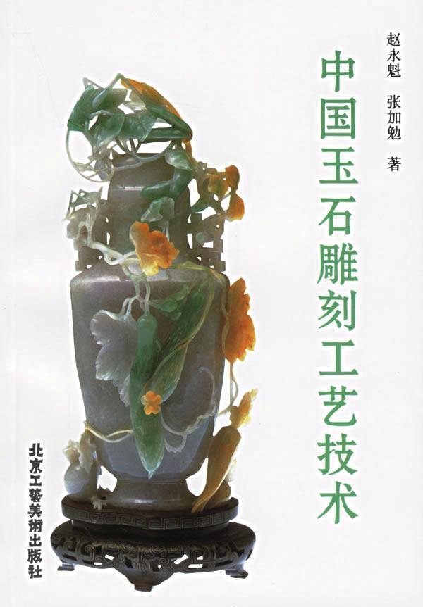 中国玉石雕刻工艺技术