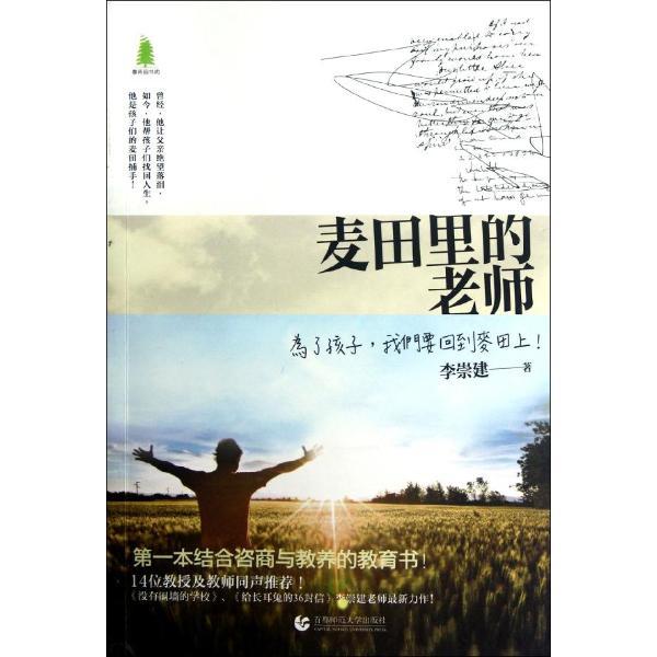 麦田里的老师李崇建著作文轩网