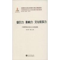 吸引力 影响力 文化软实力:中国特色社会主义文化建设
