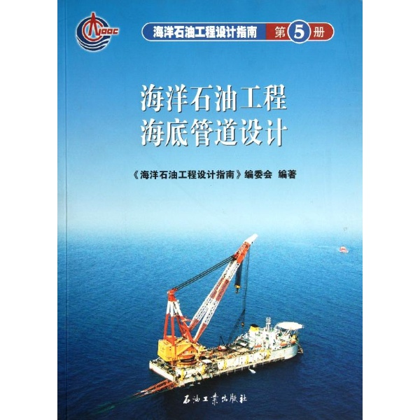 海洋石油工程设计指南 海洋石油工程海底管道设计 (第