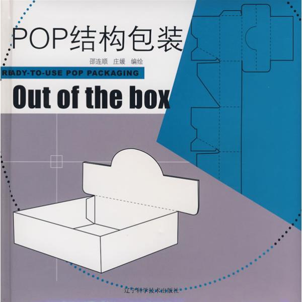 pop结构包装