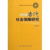 中国古代社会保障研究