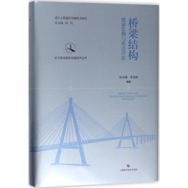 桥梁结构健康监测与状态评估
