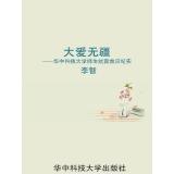 大爱无疆——华中科技大学师生抗震救灾纪实