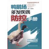 鸭鹅场多发疾病防控手册