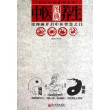 中医养生图典