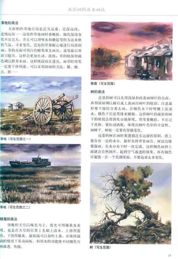 水彩风景写生技法/¥17.8/张林/天津杨柳青画社/图书