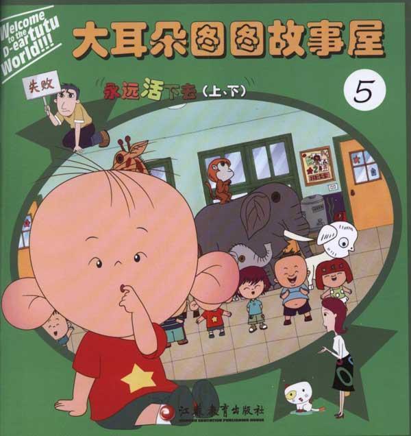 大耳朵图图故事屋5,卡通画