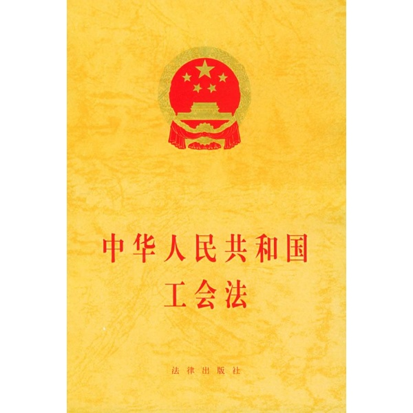 中华人民共和国工会法-本社
