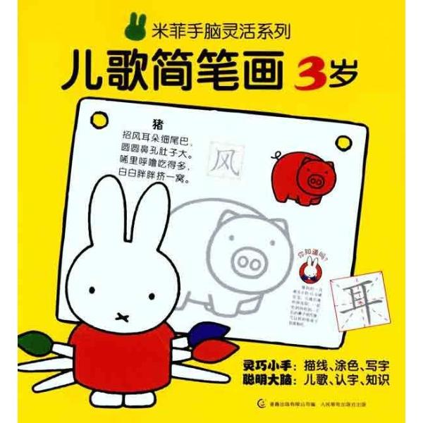 儿歌简笔画.3岁-(荷)布鲁纳-幼儿启蒙-文轩网