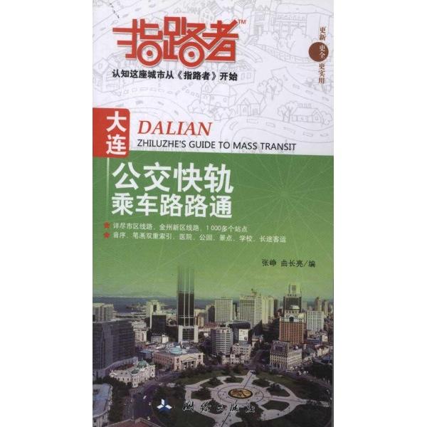 图书 地图 交通运输地图 中国 > 指路者:大连公交快轨乘车路路通