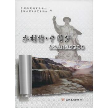 """""""水利情·中国梦""""征文大赛获奖作品集"""