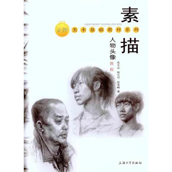 图书 艺术 绘画 技法教程 素描,速写 > 素描人物头像教程  已售:  本