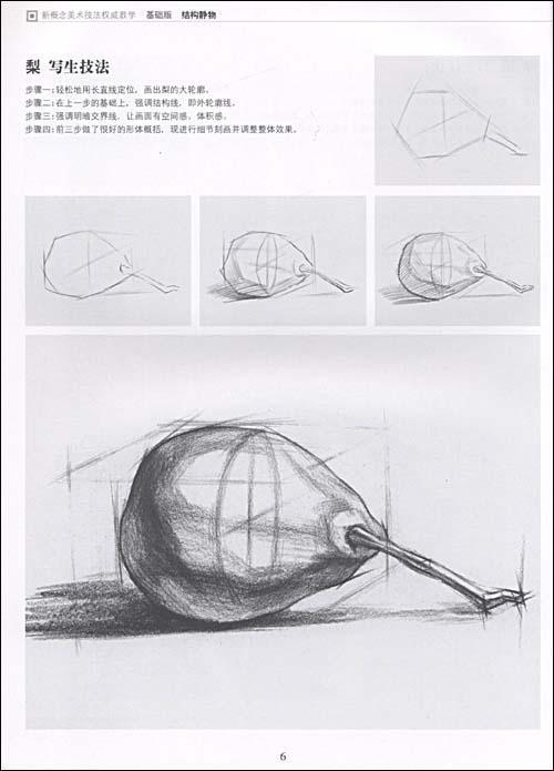 素描梨画法图解