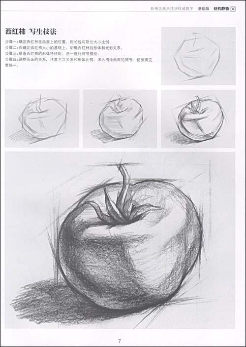 梨子的素描
